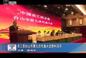 农工党台山市第九次代表大会胜利召开
