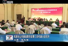 民进台山市基层委员会第二次代表大会召开