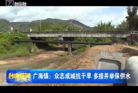 广海镇:众志成城抗干旱 多措并举保供水