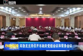 郑劲龙主持召开市政府党组会议和常务会议