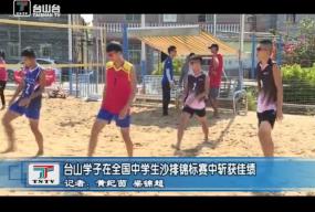 台山学子在全国中学生沙排锦标赛中斩获佳绩