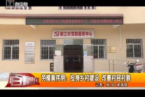 劳模黄伟明:投身乡村建设 改善村容村貌