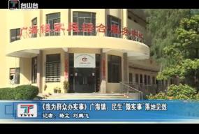 """《我为群众办实事》广海镇:民生""""微实事""""落地见效"""