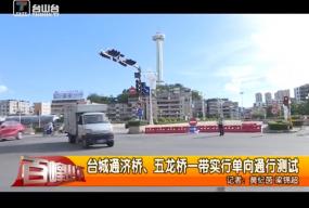 台城通济桥、五龙桥一带实行单向通行测试