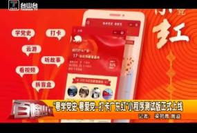 """""""粤学党史·粤爱党--打卡广东红""""小程序测试版正式上线"""