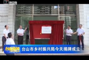 台山市乡村振兴局今天揭牌成立