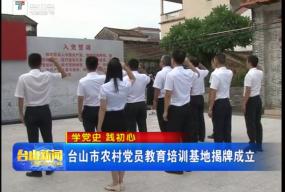 台山市农村党员教育培训基地揭牌成立