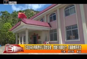 三龙自来水有限责任公司党支部:党建引领聚合力  点滴融情系民生