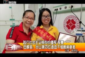 践行社会主义核心价值观·友善 伍蝶慈:台山第四位造血干细胞捐献者