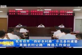 """我市召开""""四好农村路""""示范县创建暨""""美丽农村公路""""推选工作会议"""