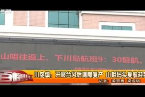 川岛镇:开展台风后清障复产 山咀码头复航迎客