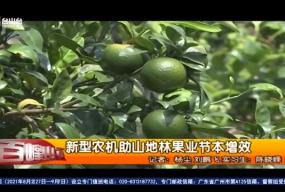 新型农机助山地林果业节本增效