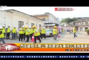 市住建局开展公管房屋突发事件应急救援演练