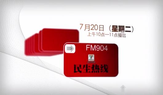 民生热线7月20号 第九期 专场