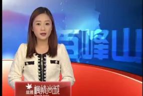 """都斛莘村荣获""""全国社区侨务工作明星社区""""称号"""