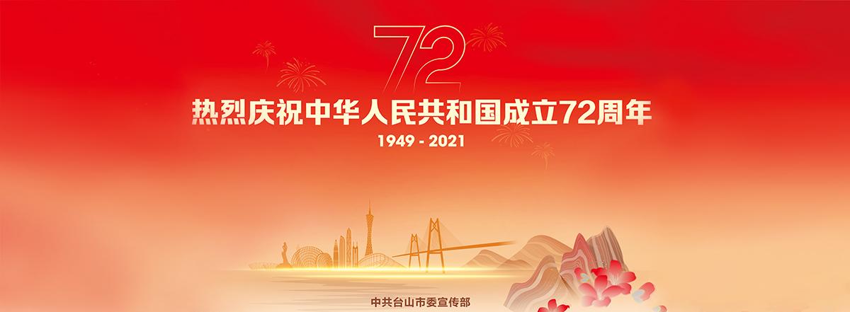 热烈庆祝中华人民共和国成立72周年