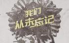 """""""守墓人""""倡议:不忘英雄观看《1950他们正年轻》"""