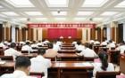 台山举行领导干部党章党规党纪教育培训班