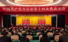 中共台山市第十四次代表大会胜利闭幕