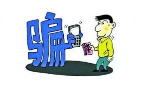 驻曼彻斯特总领馆提醒中国留学生防范各类电信诈骗