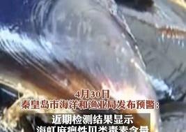 已致多人中毒!近期这个海鲜最好别吃