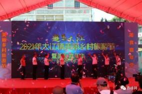 大江镇美丽乡村旅游节暨美食嘉年华开幕