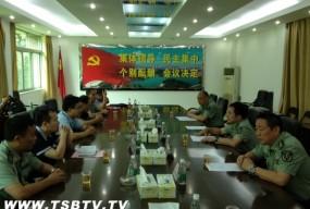台山市拥军慰问团到江门军分区慰问