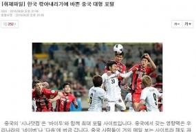韩网友斥中国网站诋毁韩足球:水平差造谣高超