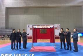市跆拳道协会成立 助力跆拳道运动发展
