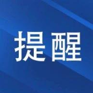 外交部提醒中国公民近期谨慎前往以色列