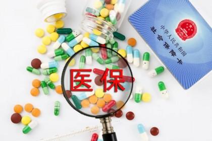 广东今年底将实现省内异地门诊医保直接结算