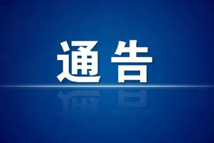 台山市新冠病毒肺炎疫情防控指挥部  办公室关于做好当前疫情  防控工作的通告(第16号)  