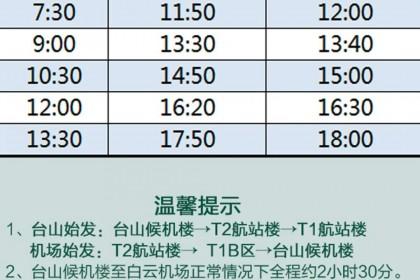 7月10日台山候机楼机场大巴复班,最新时刻表公布!