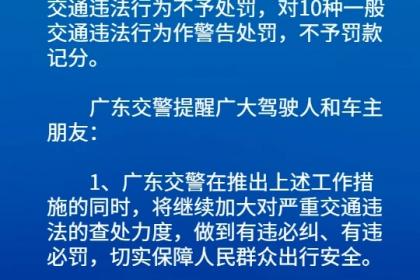 详情来了!广东这7种轻微交通违法行为不予处罚