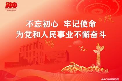 学习贯彻习近平总书记在庆祝中国共产党成立100周年大会上的重要讲话精神宣传画