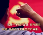 台山国家安全宣传片