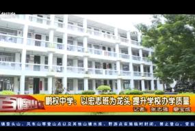 鹏权中学:以宏志班为龙头  提升学校办学质量